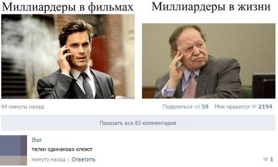 богатые парни