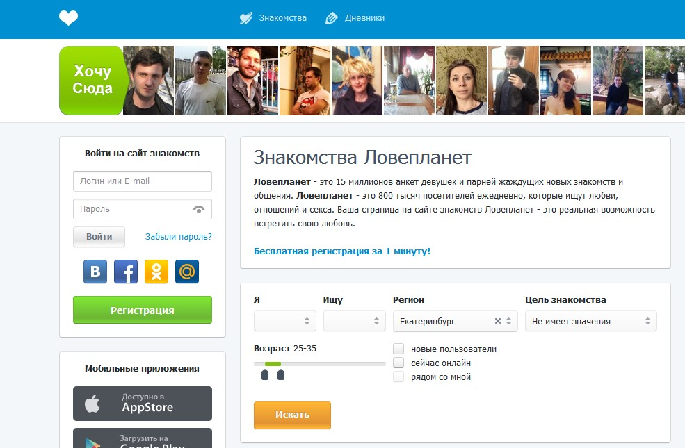 или dating loveplanet ru